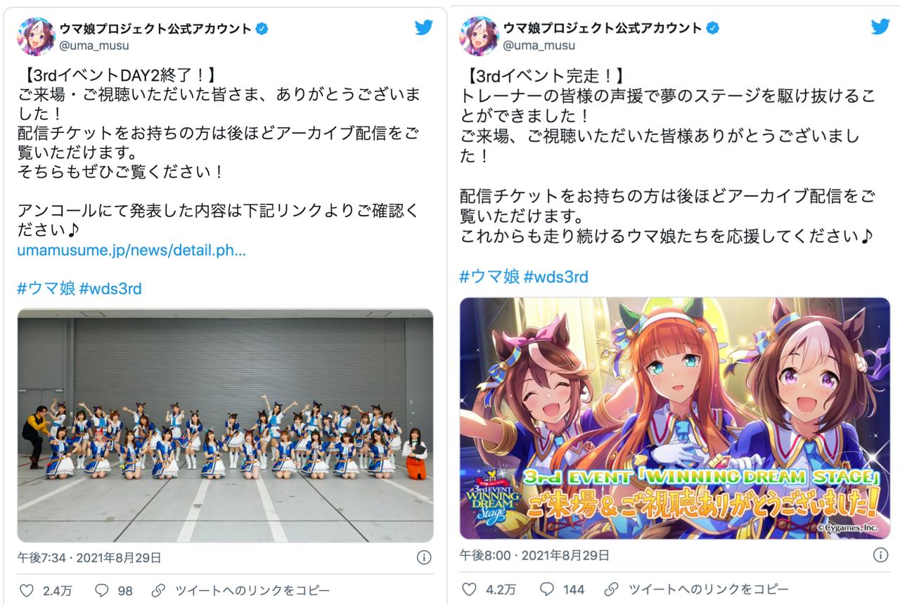 『ウマ娘』3rd EVENT 出演声優陣のツイートまとめ【注目ワード】
