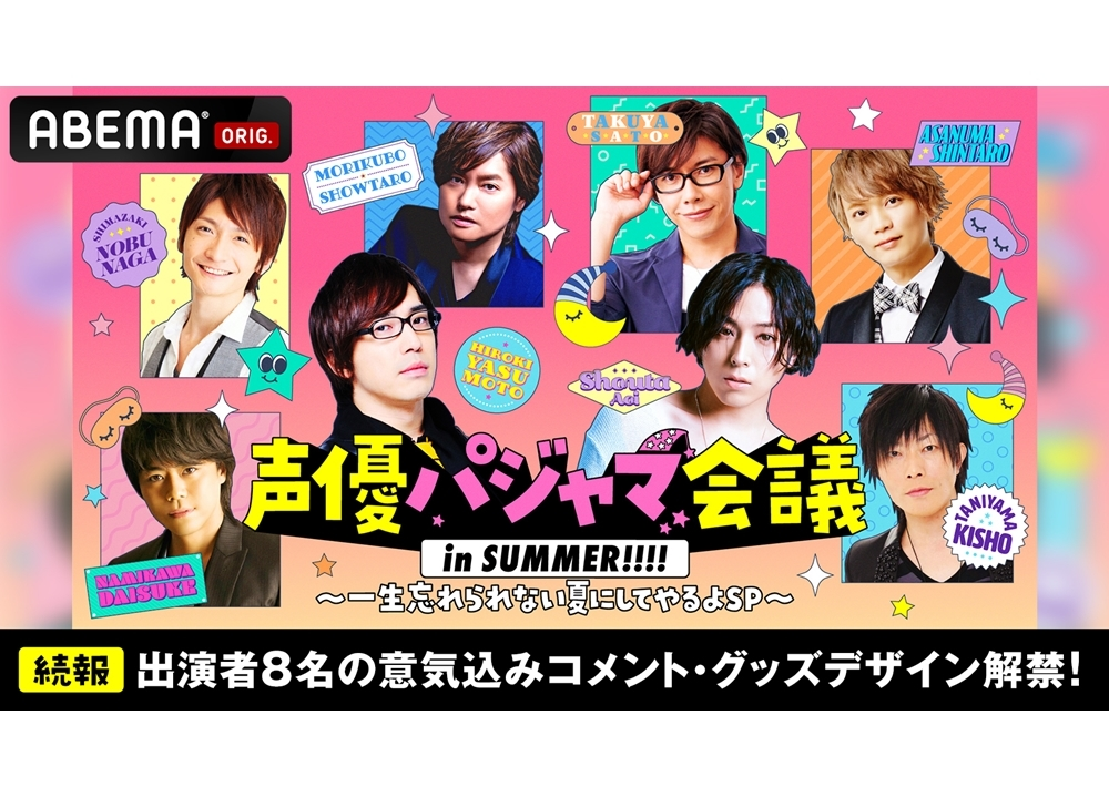 ABEMA『声優パジャマ会議』出演者の安元洋貴・蒼井翔太ら8名からコメ到着!