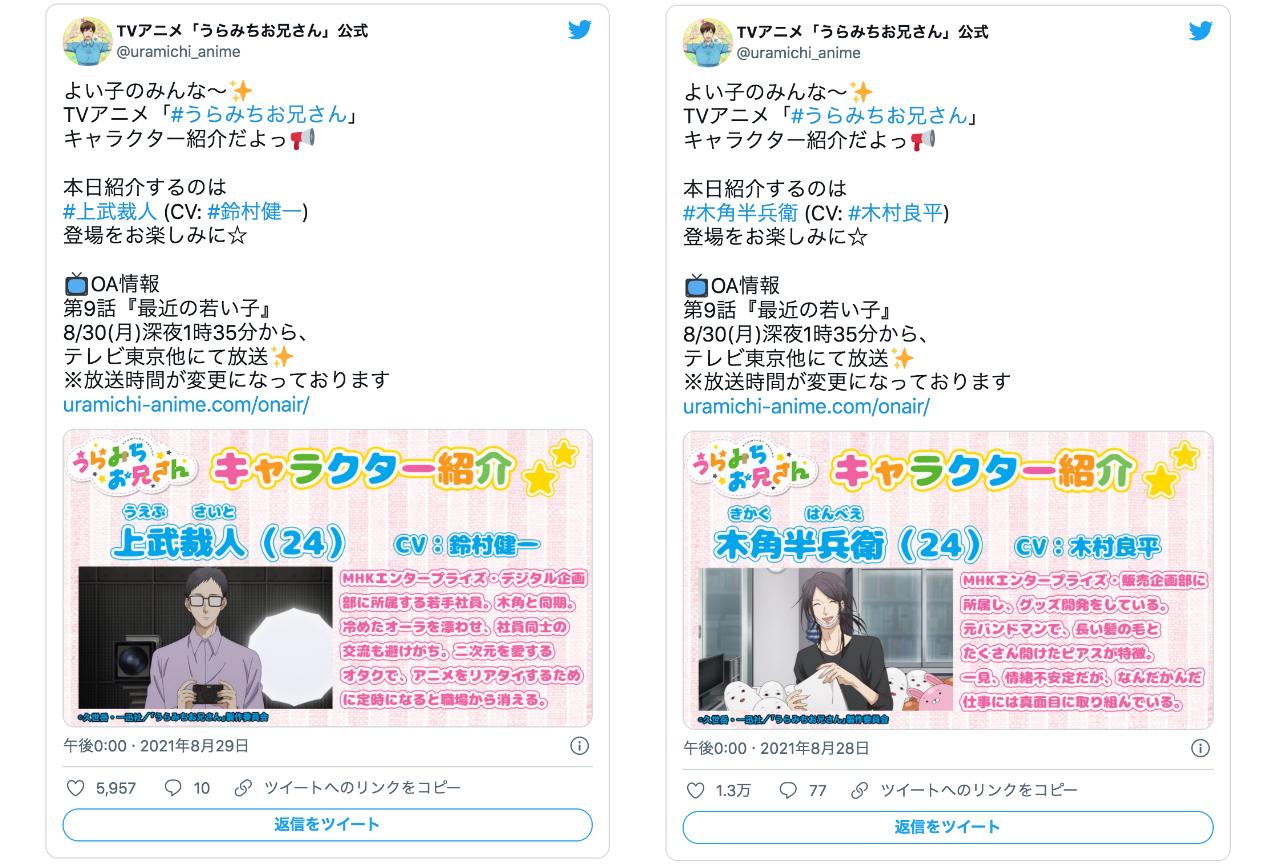 『うらみちお兄さん』木村良平ら演じる個性的なキャラたちが登場!【注目ワード】