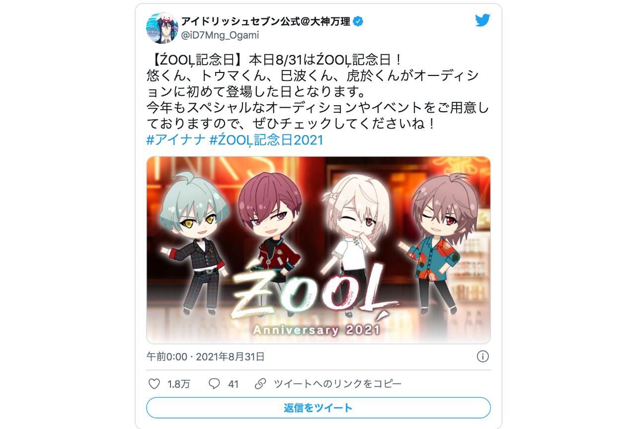 『アイナナ』8月31日はŹOOĻ記念日!魅力的な楽曲3選!【注目ワード】