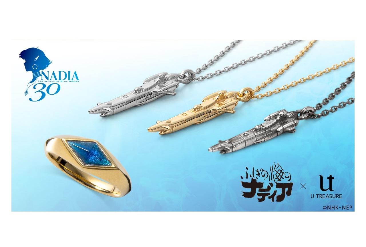 アニメ『ふしぎの海のナディア』のアクセサリー・腕時計が登場