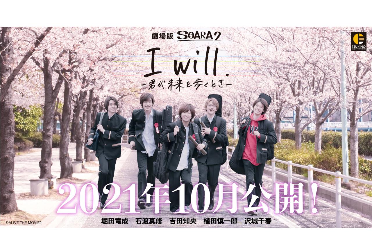 『劇場版SOARA2』が2021年10月29日に公開決定!