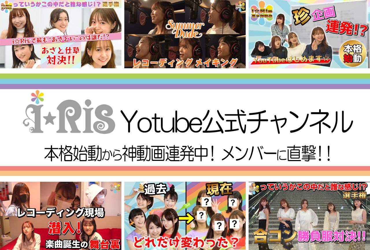 i☆Ris YouTube公式チャンネル本格始動についてメンバーを直撃! /インタビュー