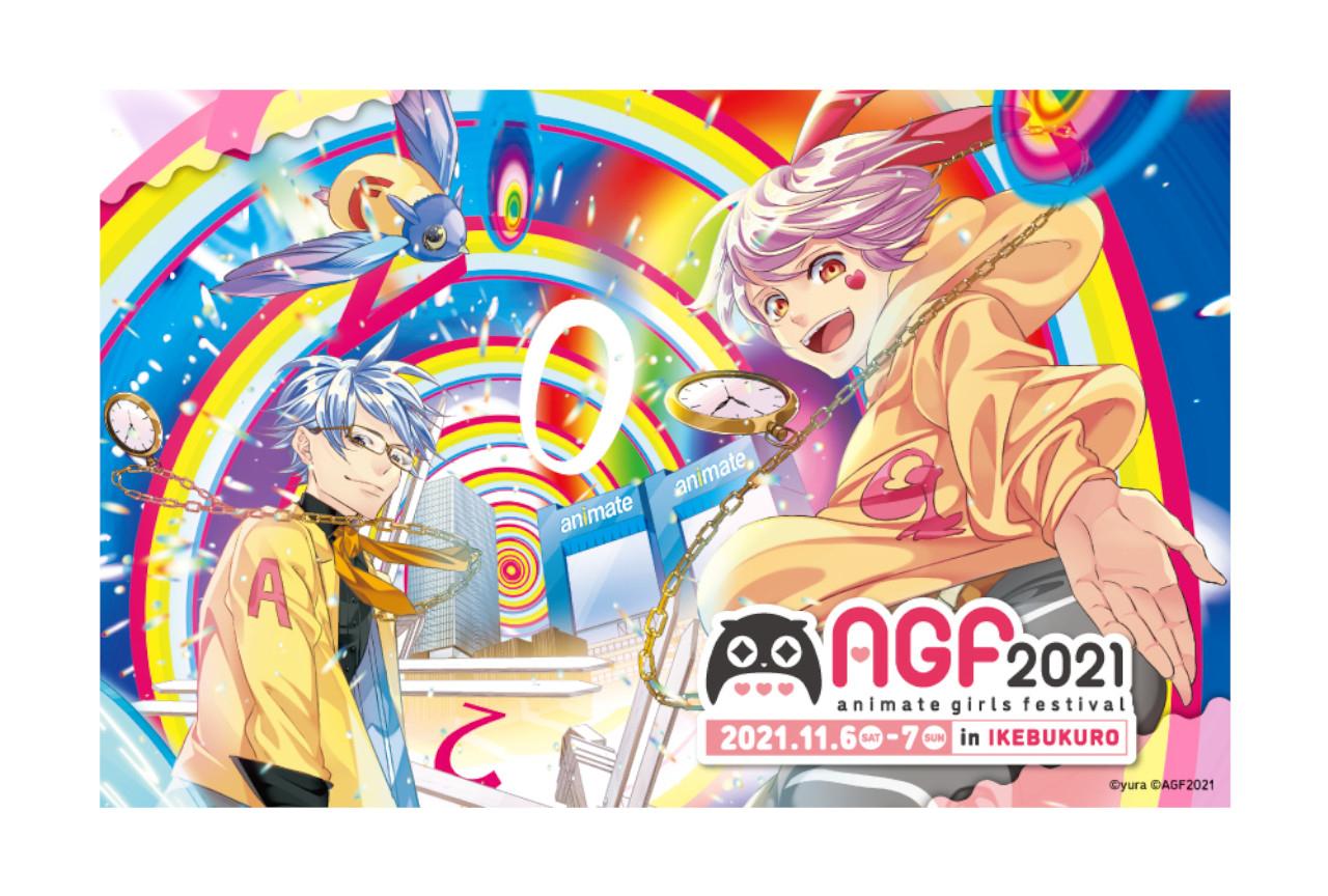 AGF2021限定コラボイラストの作品&キャラを発表!