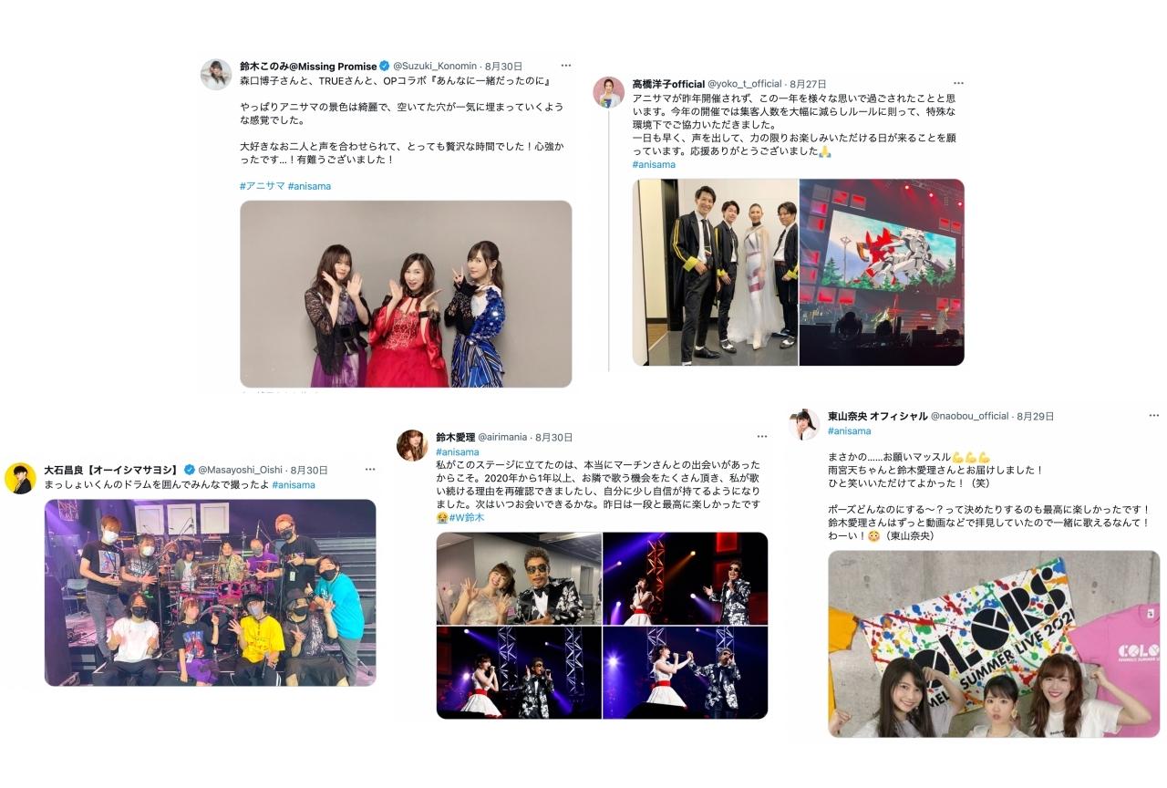 「アニサマ 2021」高橋洋子、鈴木雅之、森口博子ら出演者の感想ツイートまとめ【注目ワード】