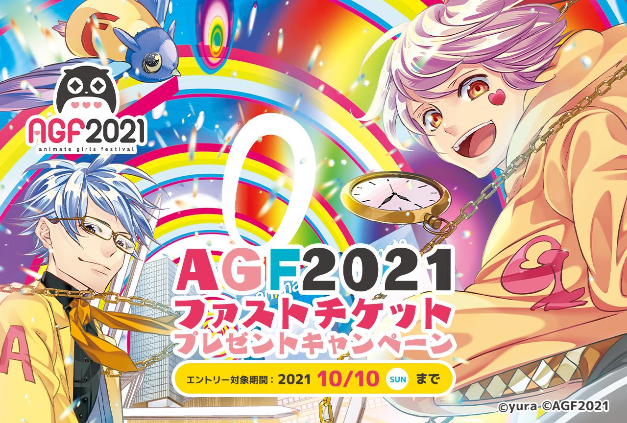 アニメイトグループWEBサービスにてAGF2021ファストチケットプレゼントキャンペーン実施中!