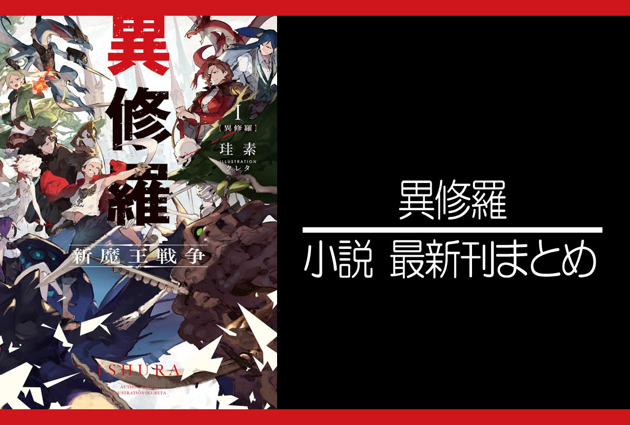 異修羅 小説最新刊(次は6巻)あらすじ・発売日まとめ