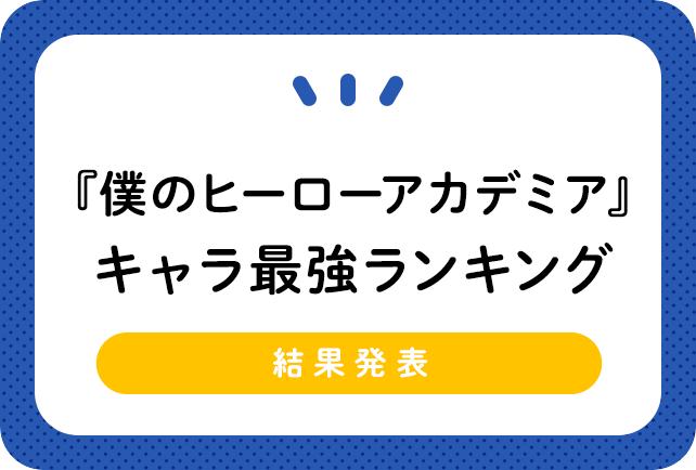 マンガ『僕のヒーローアカデミア(ヒロアカ)』強いキャラクターランキングTOP30[アンケート結果]