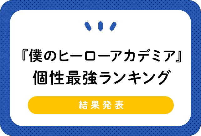 マンガ『僕のヒーローアカデミア(ヒロアカ)』最強個性ランキングTOP30[アンケート結果]