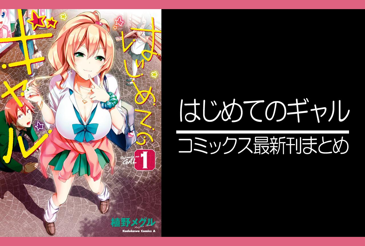 はじめてのギャル|漫画最新刊(次は14巻)発売日まとめ