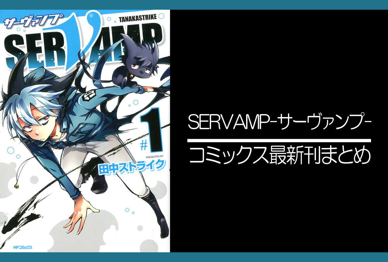 SERVAMP-サーヴァンプ-|漫画最新刊(次は18巻)発売日まとめ