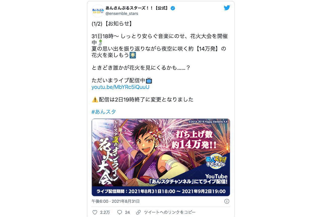 『あんスタ!!』アイドル達と見るオンライン花火大会が話題に!【注目ワード】