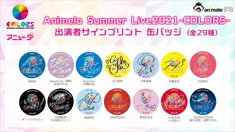 『Animelo Summer Live2021-COLORS-』出演アーティストのサインプリント缶バッジ&トートバッグが「アニメイトゲームス プライズ」に登場! 9月12日(日)まで期間限定で稼働