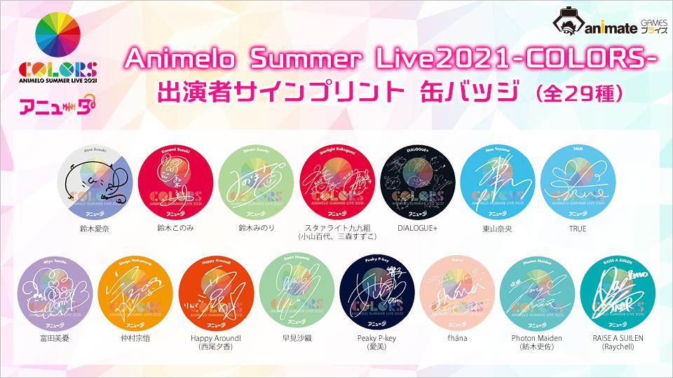 『Animelo Summer Live2021-COLORS-』出演アーティストのサインプリント缶バッジ&トートバッグが「アニメイトゲームス プライズ」に登場! 9月12日(日)まで期間限定で稼働の画像-3