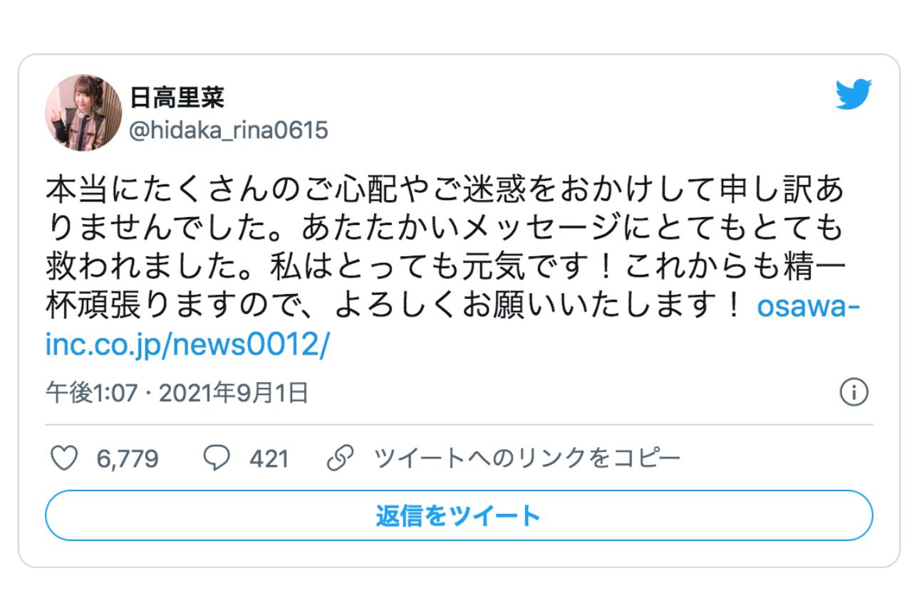 声優・日高里菜が新型コロナ感染症の療養から復帰!【注目ワード】