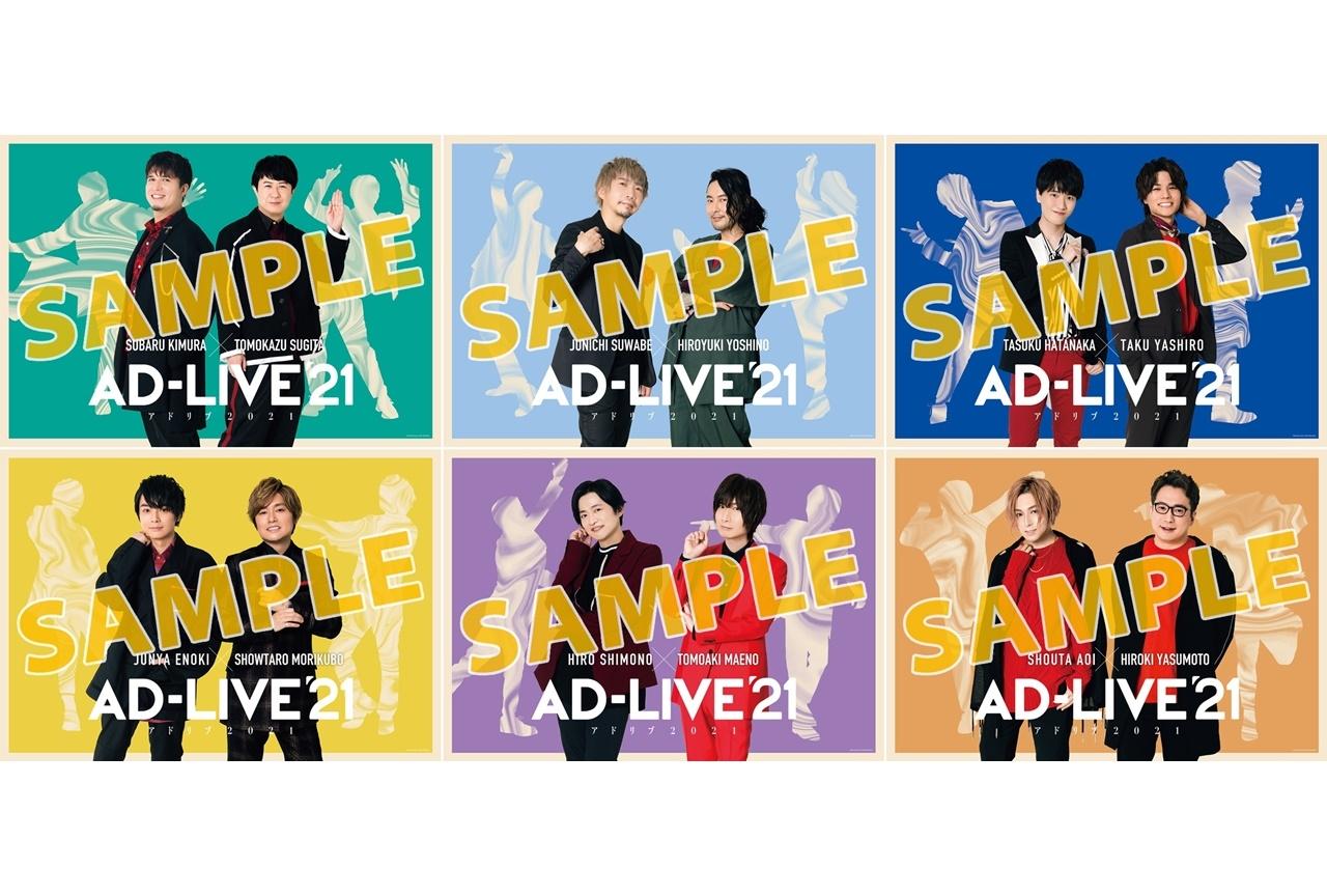 舞台劇『AD-LIVE』2021年公演BD&DVDがアニメイトに登場