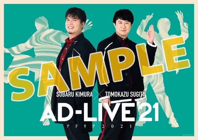 声優・鈴村健一さん総合プロデュースの舞台劇『AD-LIVE』2021年公演Blu-ray&DVDがアニメイトに登場! 各公演終了直後の出演者による対談映像DVDが付属するアニメイト限定セットも登場!-1