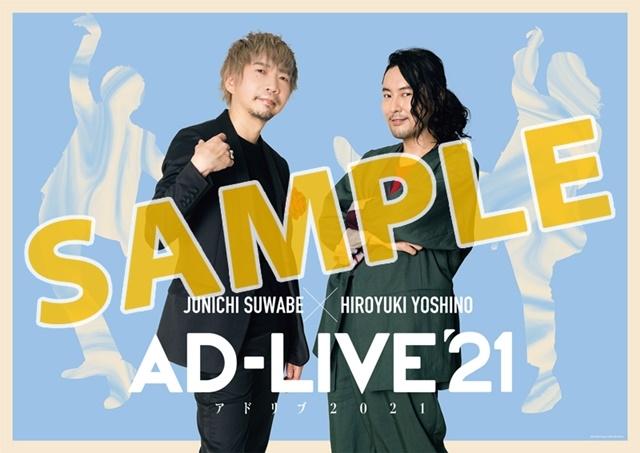 声優・鈴村健一さん総合プロデュースの舞台劇『AD-LIVE』2021年公演Blu-ray&DVDがアニメイトに登場! 各公演終了直後の出演者による対談映像DVDが付属するアニメイト限定セットも登場!-2