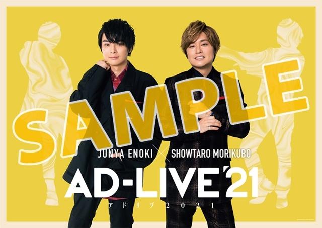 声優・鈴村健一さん総合プロデュースの舞台劇『AD-LIVE』2021年公演Blu-ray&DVDがアニメイトに登場! 各公演終了直後の出演者による対談映像DVDが付属するアニメイト限定セットも登場!-4