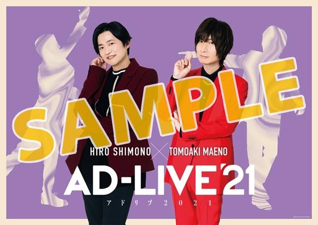 声優・鈴村健一さん総合プロデュースの舞台劇『AD-LIVE』2021年公演Blu-ray&DVDがアニメイトに登場! 各公演終了直後の出演者による対談映像DVDが付属するアニメイト限定セットも登場!-5