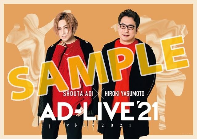 声優・鈴村健一さん総合プロデュースの舞台劇『AD-LIVE』2021年公演Blu-ray&DVDがアニメイトに登場! 各公演終了直後の出演者による対談映像DVDが付属するアニメイト限定セットも登場!-6