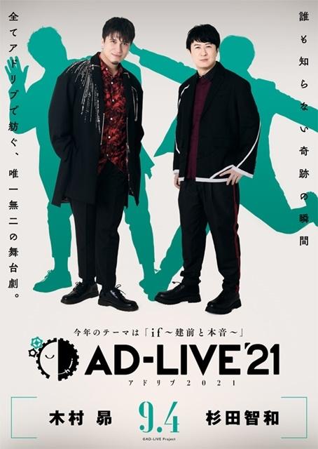 声優・鈴村健一さん総合プロデュースの舞台劇『AD-LIVE』2021年公演Blu-ray&DVDがアニメイトに登場! 各公演終了直後の出演者による対談映像DVDが付属するアニメイト限定セットも登場!-7