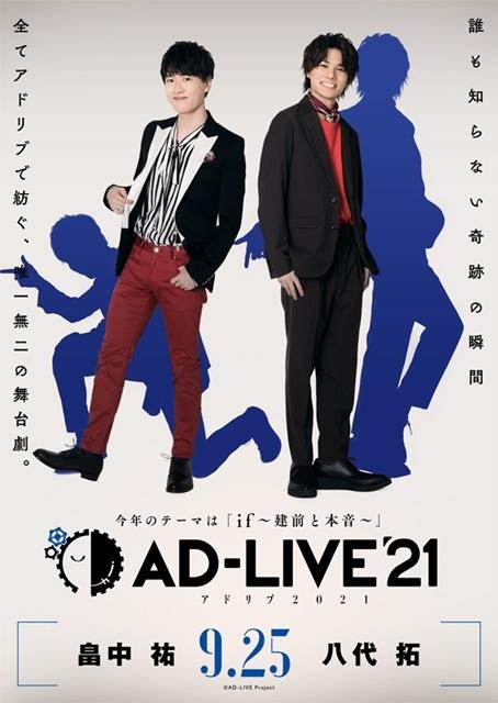 声優・鈴村健一さん総合プロデュースの舞台劇『AD-LIVE』2021年公演Blu-ray&DVDがアニメイトに登場! 各公演終了直後の出演者による対談映像DVDが付属するアニメイト限定セットも登場!-9