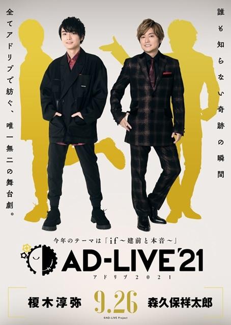 声優・鈴村健一さん総合プロデュースの舞台劇『AD-LIVE』2021年公演Blu-ray&DVDがアニメイトに登場! 各公演終了直後の出演者による対談映像DVDが付属するアニメイト限定セットも登場!-10