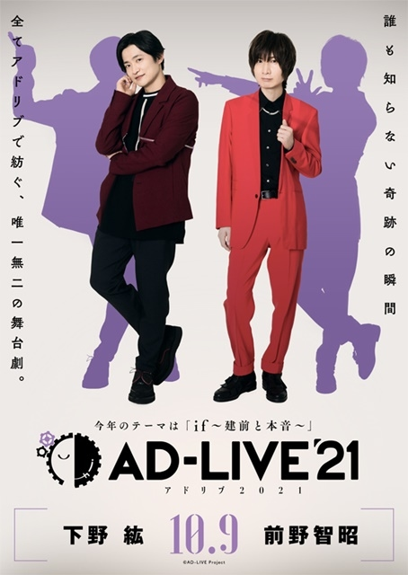 声優・鈴村健一さん総合プロデュースの舞台劇『AD-LIVE』2021年公演Blu-ray&DVDがアニメイトに登場! 各公演終了直後の出演者による対談映像DVDが付属するアニメイト限定セットも登場!-11