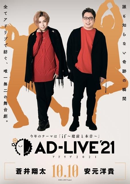 声優・鈴村健一さん総合プロデュースの舞台劇『AD-LIVE』2021年公演Blu-ray&DVDがアニメイトに登場! 各公演終了直後の出演者による対談映像DVDが付属するアニメイト限定セットも登場!-12