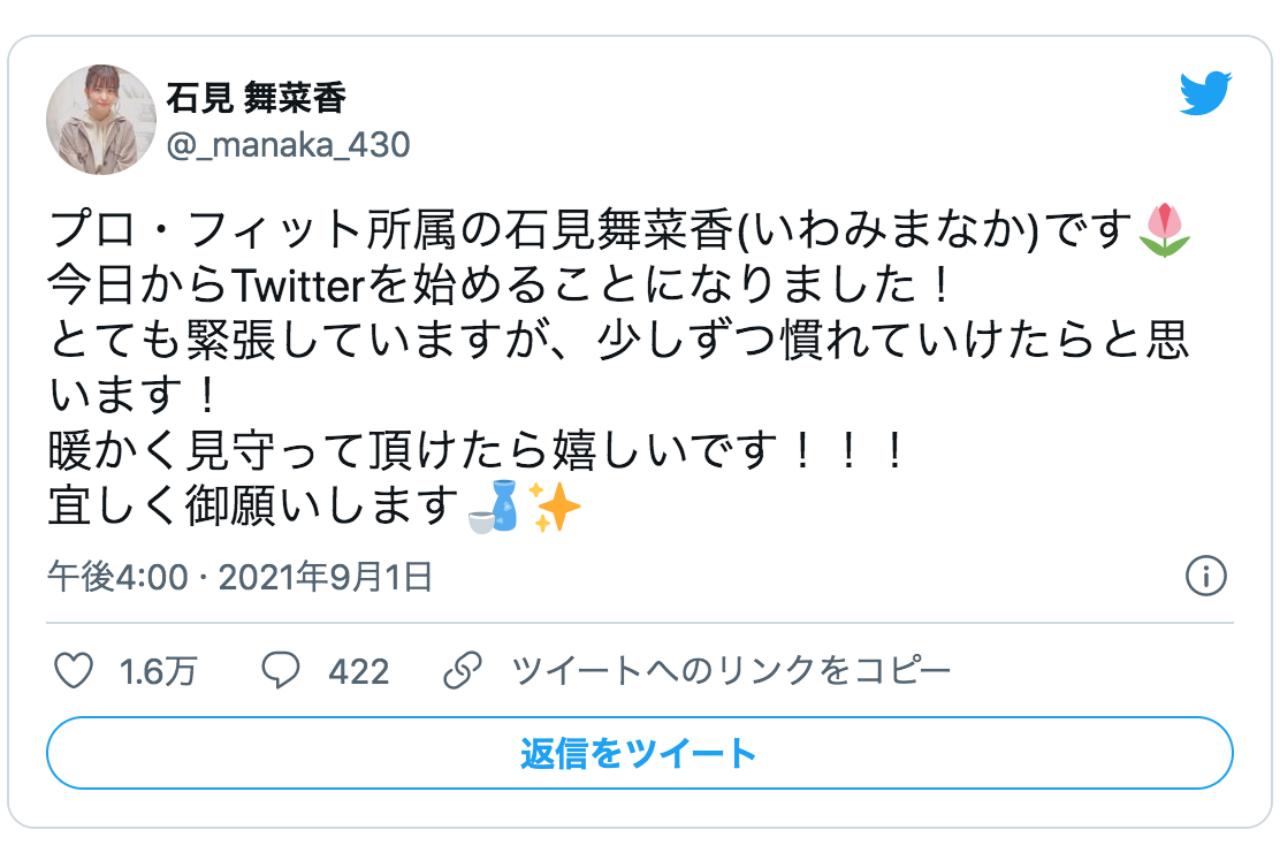 声優・石見舞菜香さんがツイッターアカウントを開設!【注目ワード】