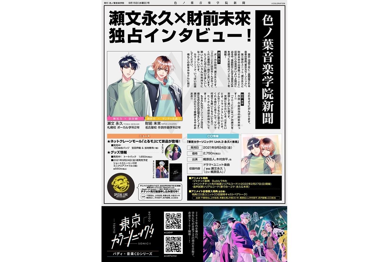 『東京カラーソニック!!』ニュース新聞第4号がアニメイトで公開