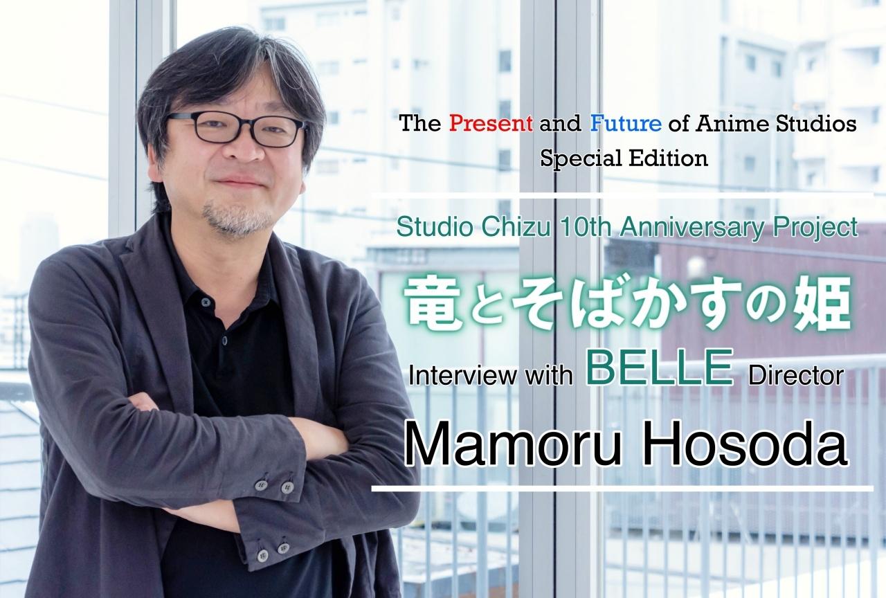 Director Mamoru Hosoda on the 10th Anniversary of Studio Chizu and BELLE