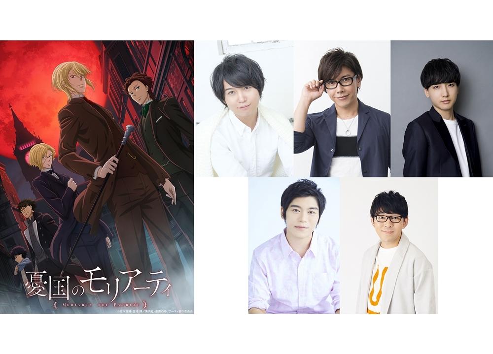 TVアニメ『憂国のモリアーティ』新作OVA制作決定、声優・斉藤壮馬ら出演のSPイベ開催決定