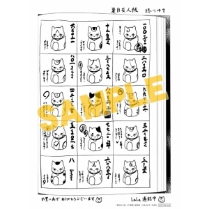 漫画『夏目友人帳』最新27巻が2021年9月3日(金)発売! アクリルフィギュア付き特装版も同時発売-4