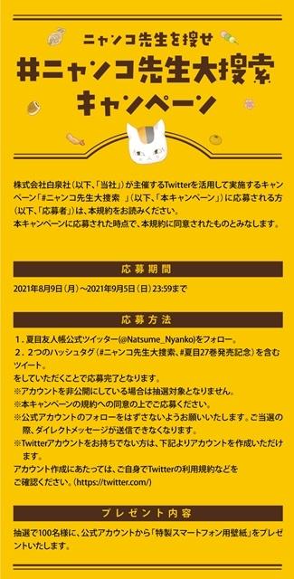 漫画『夏目友人帳』最新27巻が2021年9月3日(金)発売! アクリルフィギュア付き特装版も同時発売-6