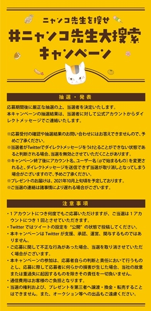 漫画『夏目友人帳』最新27巻が2021年9月3日(金)発売! アクリルフィギュア付き特装版も同時発売-7