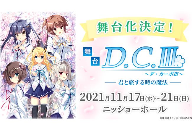 『舞台「D.C.Ⅲ~ダ・カーポⅢ~君と旅する時の魔法」』が11月に公演決定