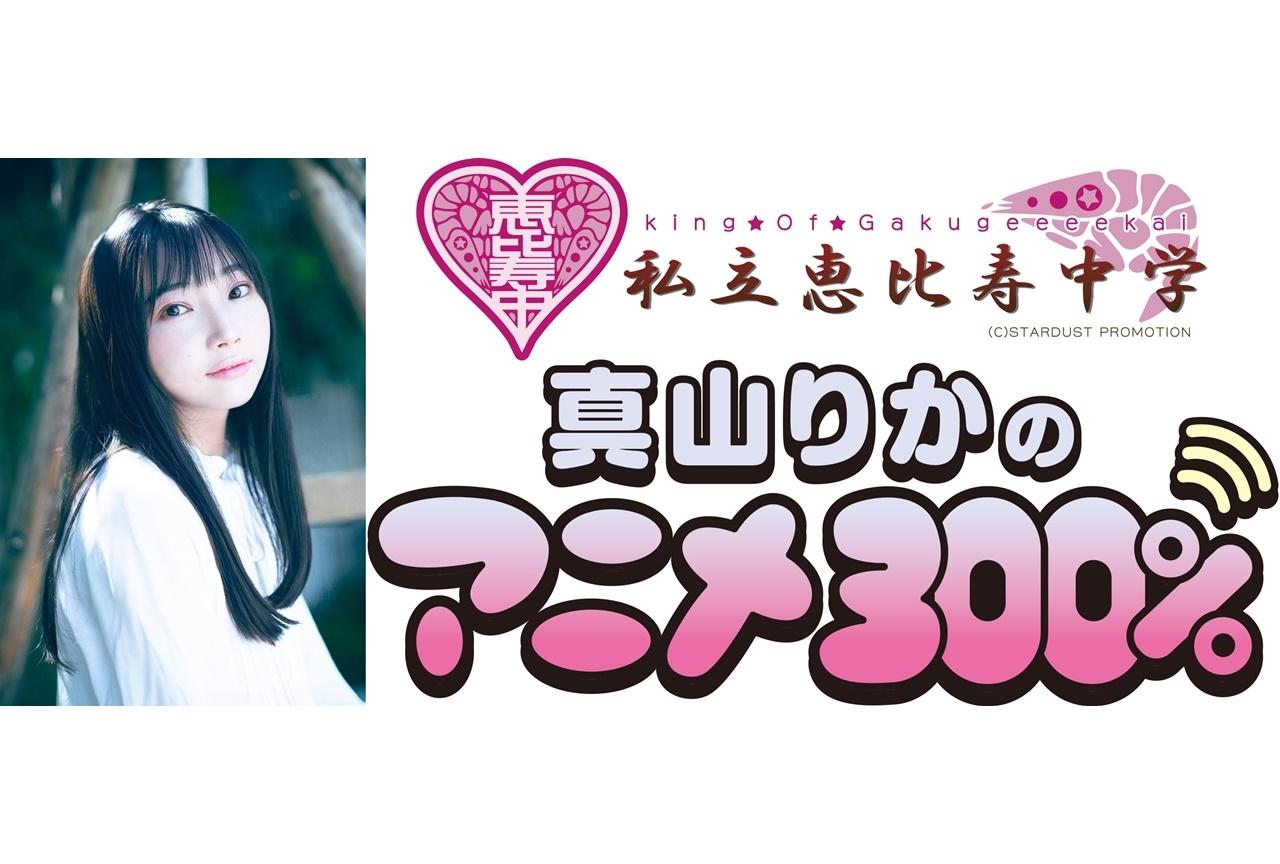 ニコニコチャンネル『真山りかのアニメ300%』に声優・矢野妃菜喜が出演