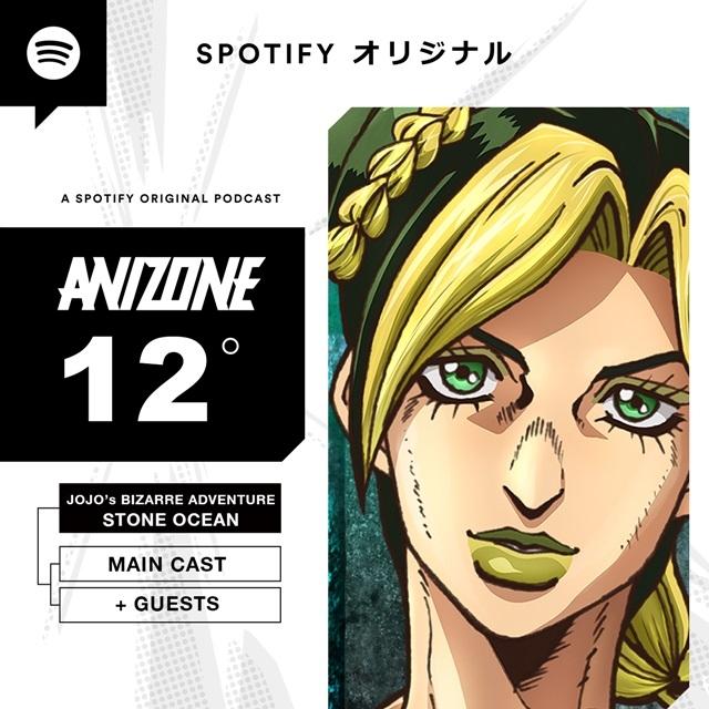 月替わりでアニメを特集するポッドキャスト番組「Spotify ANIZONE(アニゾーン)」が9月3日(金)よりスタート! 9月の『SHAMAN KING』特集のパーソナリティは日笠陽子さんに決定!
