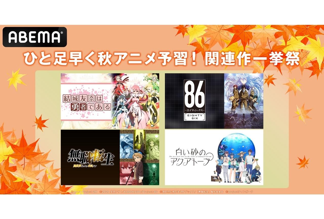 ABEMAにて特別企画「ひと足早く秋アニメ予習!関連作一挙祭」が開催