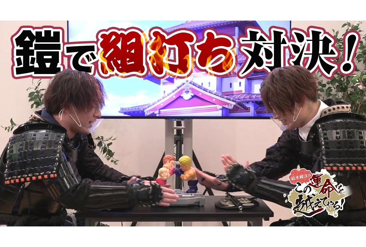 声優・鈴木崚汰の新番組『鈴木崚汰のこの運命を越えてやる!』が本日配信開始