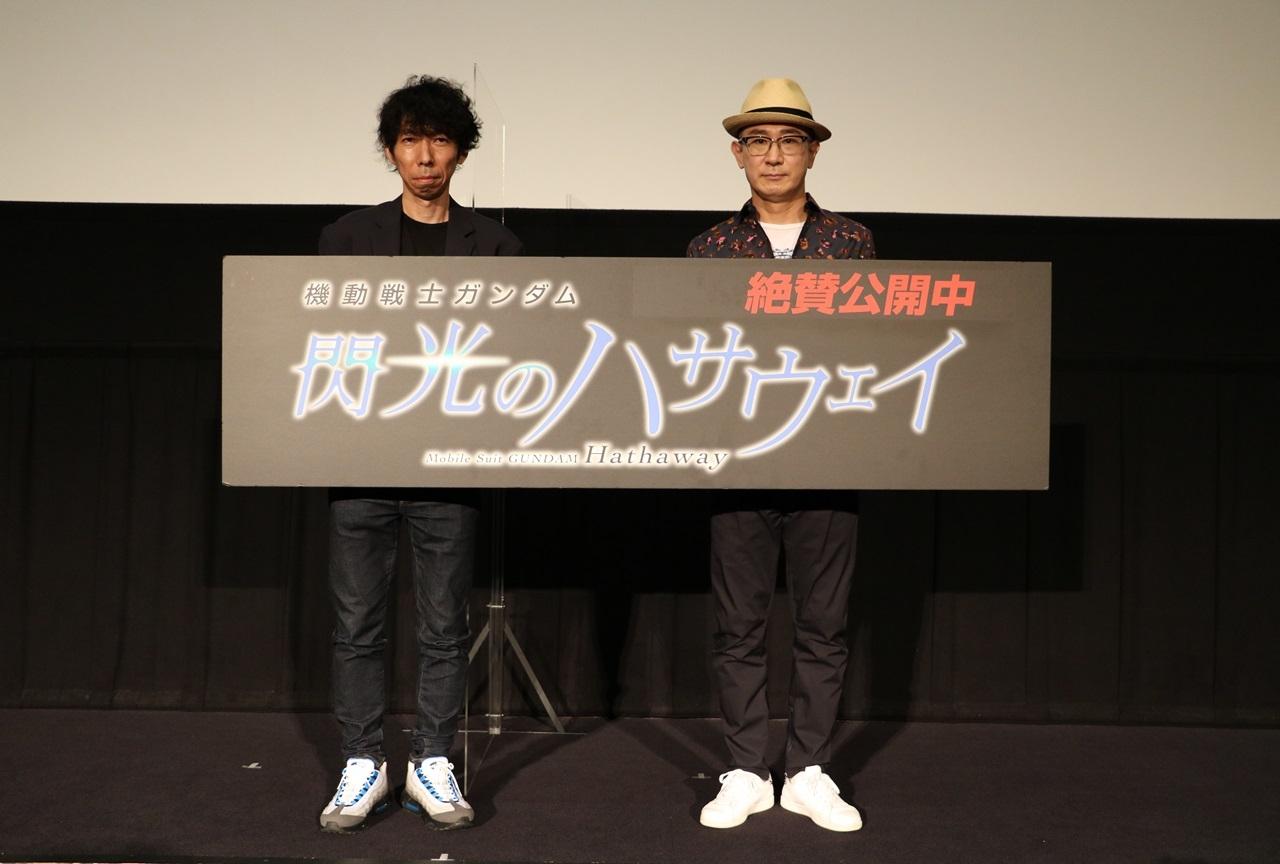 『閃光のハサウェイ』ブライト役声優・成田剣登壇イベ公式レポ到着