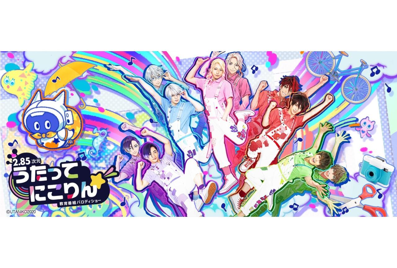 イベント『うたってにこりん☆』公式グッズデザイン公開&事前通販も