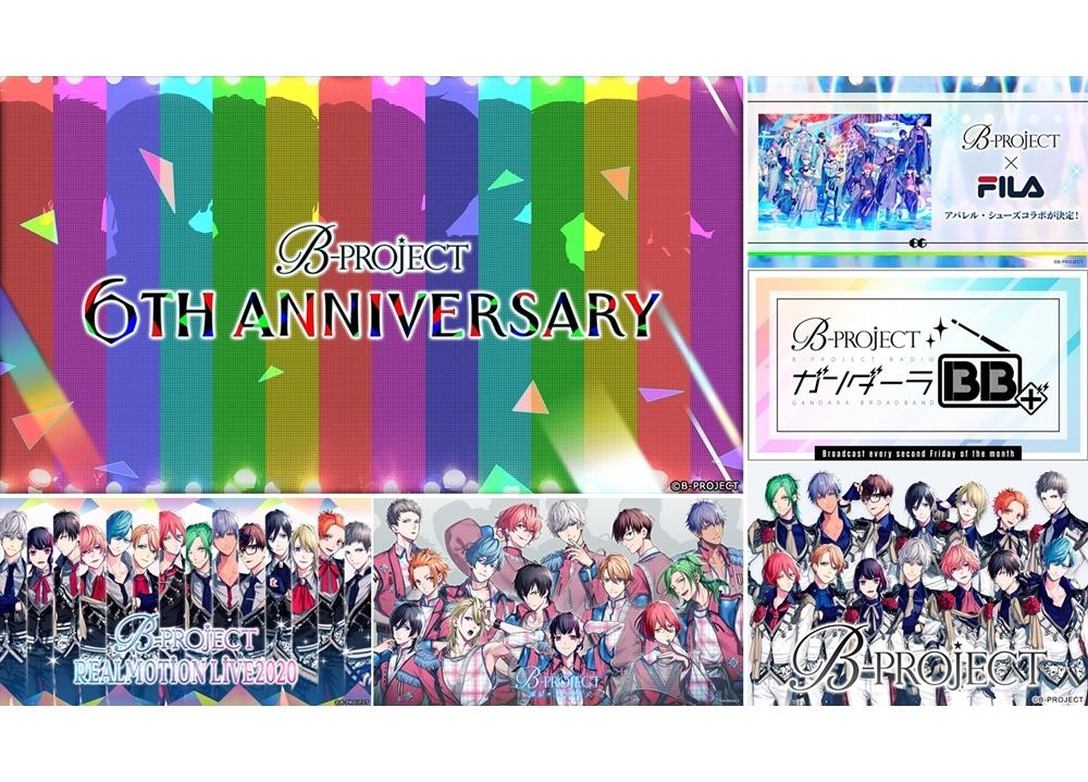 『B-PROJECT』本日9/4で6周年!6件の記念施策を発表!