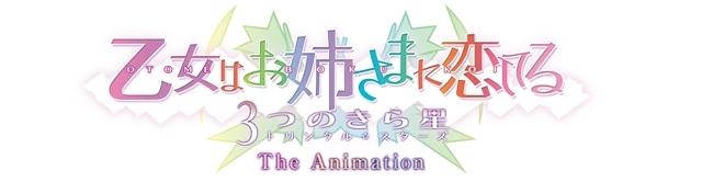 """OVA『乙女はお姉さまに恋してる 三つのきら星 The Animation』2021年12月24日発売決定! イラストレーター""""のり太氏""""描きおろしの作品キービジュアル公開の画像-5"""