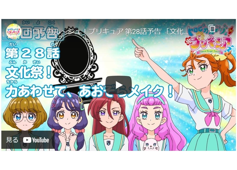TVアニメ『トロプリ』第28話「文化祭! 力あわせて、あおぞらメイク!」の予告映像が公開中!