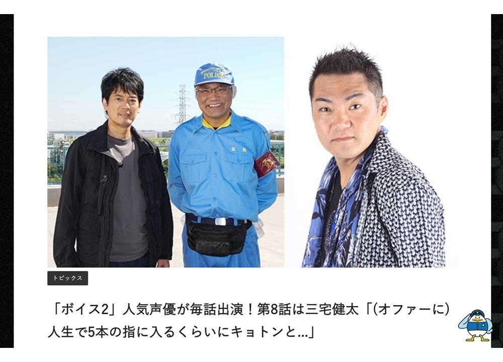 声優・三宅健太がドラマ『ボイスⅡ 110緊急指令室』第8話(9/11放送)に出演決定!