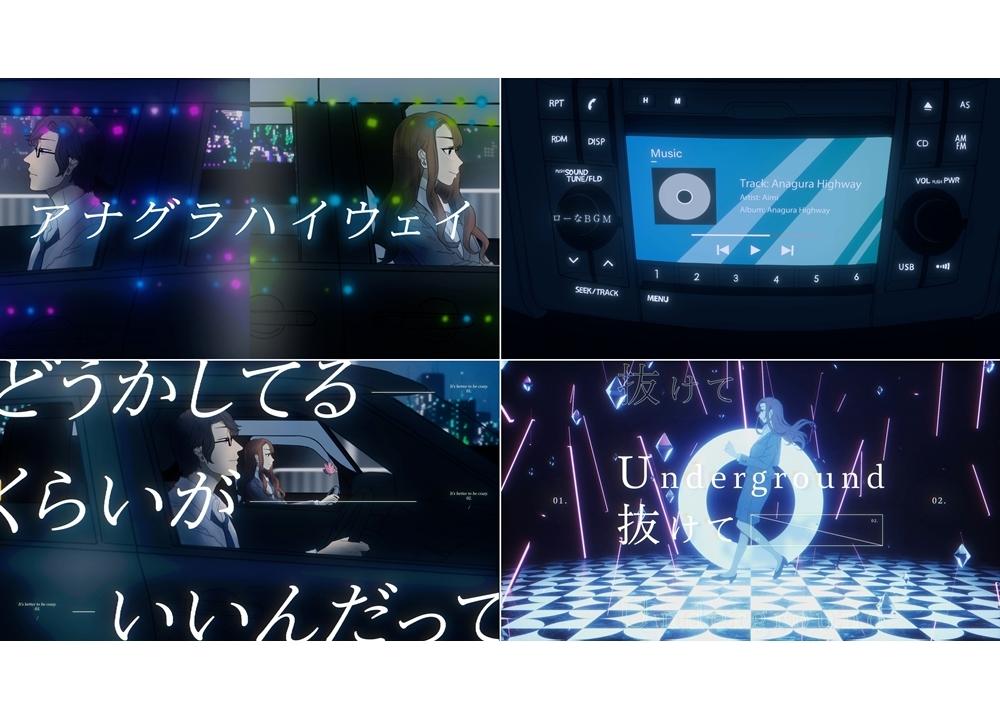 声優・愛美のニューシングルc/w曲「アナグラハイウェイ」よりアニメーションMV公開!