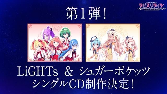 新作育成RPG『ラピスリライツ ~この世界のアイドルは魔法が使える~』の事前登録スタート! ユニット新曲プロジェクトや公式番組などの新情報を大発表-11